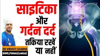 सायटिका और गर्दन दर्द तकिया रखें या नहींDr Vibhuti Sharma रामबाण Ausadhi इलाज,साइटिका जड़ से खत्म?