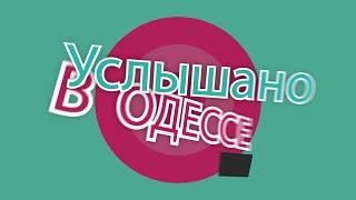 """""""Услышано в Одессе"""" №13. Лучшие одесские фразы, выражения и диалоги!"""