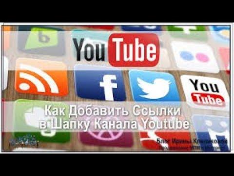 Как добавить соц  сети на канале YouTube? ссылки VKонтакте и Instagram