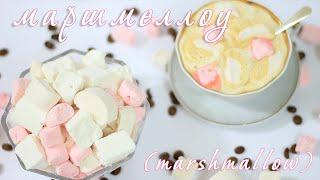 Рецепт маршмеллоу своими руками и в домашних условиях.