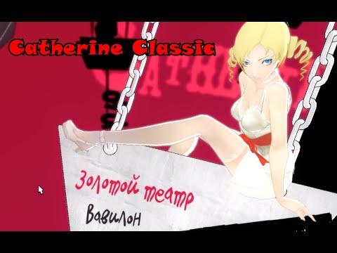 Catherine Classic |
