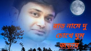 Raat name du chokhe ghum Live stage performance by Som.Chaterjee