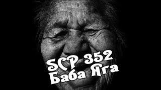 SCP 352 Баба Яга