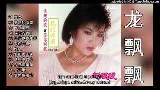 12 lagu mandarin masa lalu Long piao- piao-龙飘飘