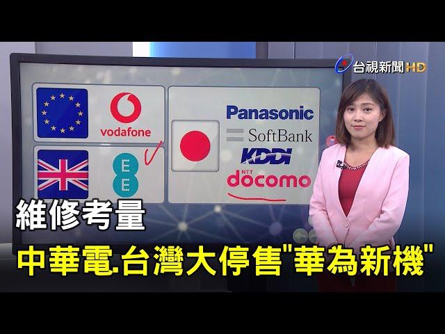 維修考量 中華電.台灣大停售