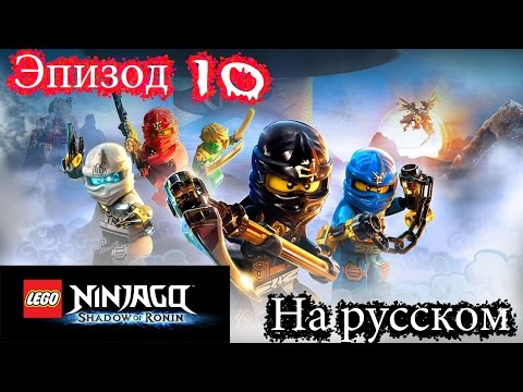 Лего Ниндзяго мультик Игра на русском языке.Тень Ронина Эпизод 10.LEGO Ninjago Game.Episode 10