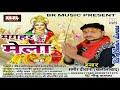 Maghar Ke Mela Me Bhula Jayibu + Singer Sameer Diwana,Bhojpuri song,2017 superhit Bhojpuri