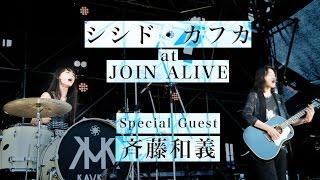 2015年7月18日に北海道いわみざわ公園で行われた「JOIN ALIVE」のダイジ...