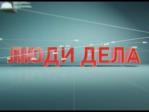 ЛЮДИ ДЕЛА. МФЦ