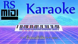 นกหาฟ้า : บ่าววี อาร์ สยาม [ Karaoke คาราโอเกะ ]
