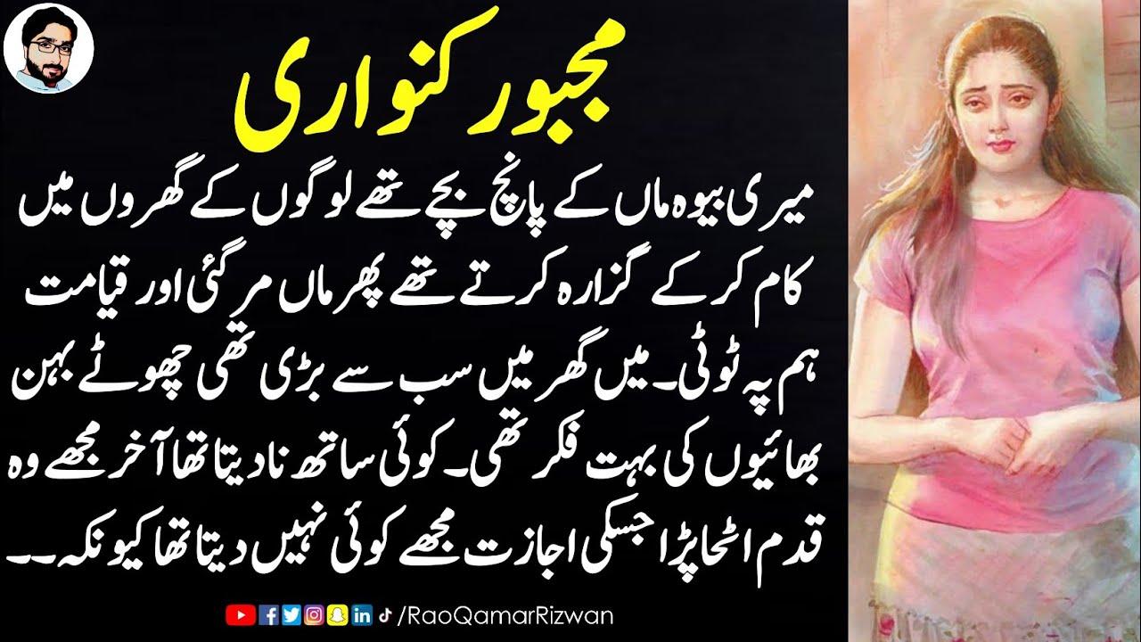 Download Majboor Kanwari | Sad Moral Stories | Emotional Stories | Unmarried Girl Story  | Rao Qamar Rizwan