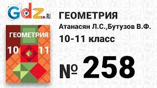 № 258 - Геометрия 10-11 класс Атанасян