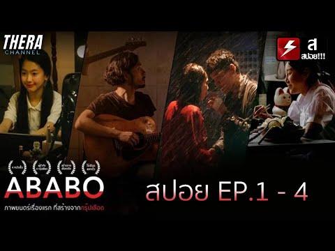 Download สปอยแบบยาว!!! ABABO THE NEW BLOOD PROJECT EP.1-4 มหากาพย์ความต่างของกรุ๊ปเลือด!!!