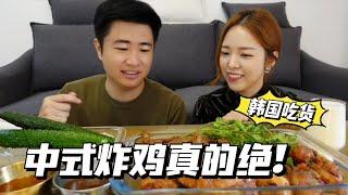 給韓國媳婦買中式炸雞,一口一隻小雞腿,大蔥黃瓜配著吃嗨了! 【韓國姑娘金愛麟】
