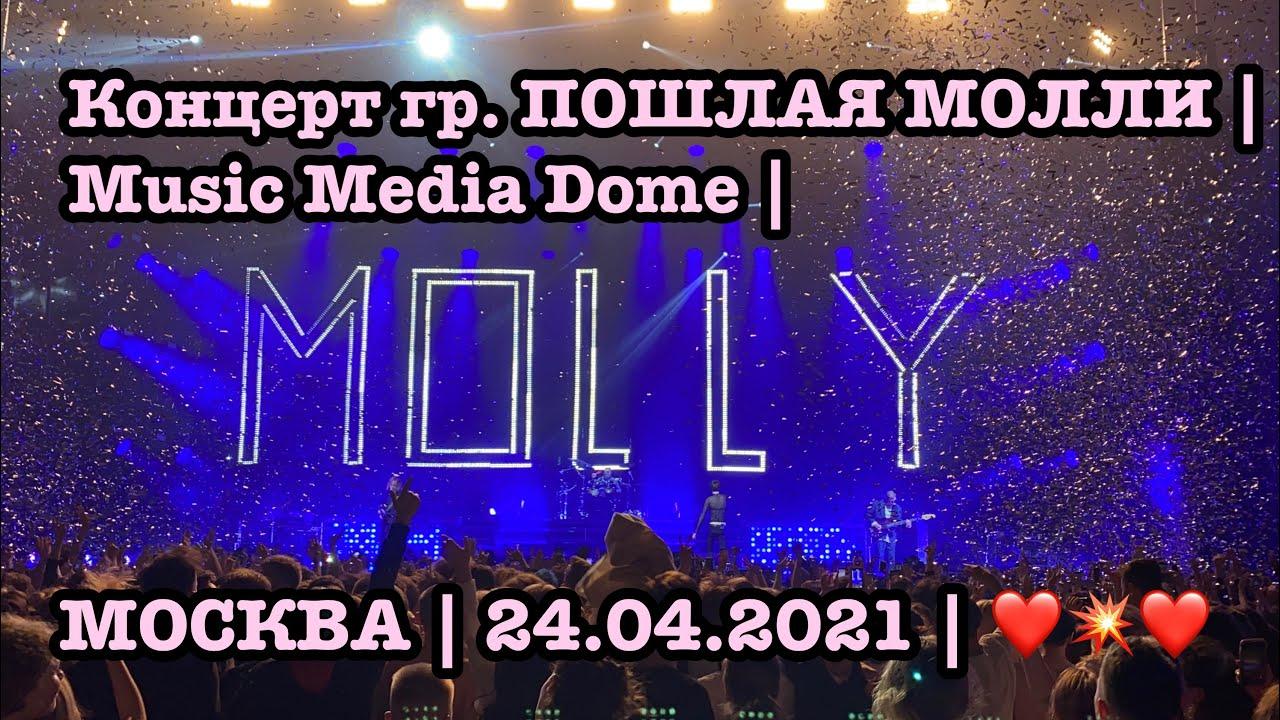 Концерт гр. ПОШЛАЯ МОЛЛИ | Music Media Dome | МОСКВА | 24.04.2021 | ❤️?❤️