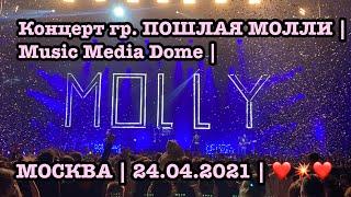 Концерт гр. ПОШЛАЯ МОЛЛИ   Music Media Dome   МОСКВА   LIVE   24.04.2021   ❤️💥❤️