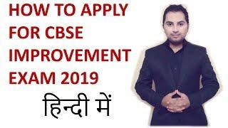 How to apply for cbse improvement exam 2018-2019 | Class 12th Board Exam 2019 सीबीएसई एग्जाम