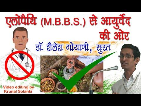MBBS Doctor turns to Ayurved - Dr Sailesh Goyani Surat