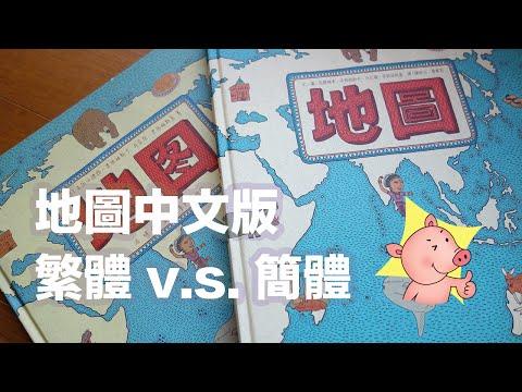繪本《地圖 MAPS》【繁體中文版 v.s. 簡體中文版】開箱