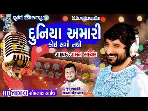 New Song By Gaman Santhal - Best Of Gaman Santhal 2019 - Bansidhar Studio