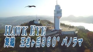HAWK EYE 空撮 舞鶴五老ヶ岳360パノラマ