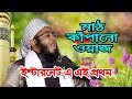 এমন ওয় জ এই প রথম bangla waz mahfil mufti abdur rohim zihadi new waz mp3