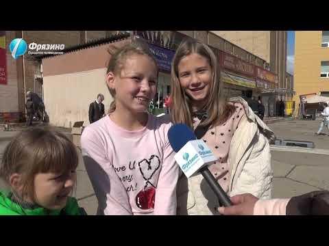 День города Фрязино 2019 (часть 1)