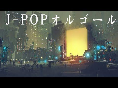 心やすらぐ、癒しのオルゴール【睡眠用BGM】J-POPオルゴール