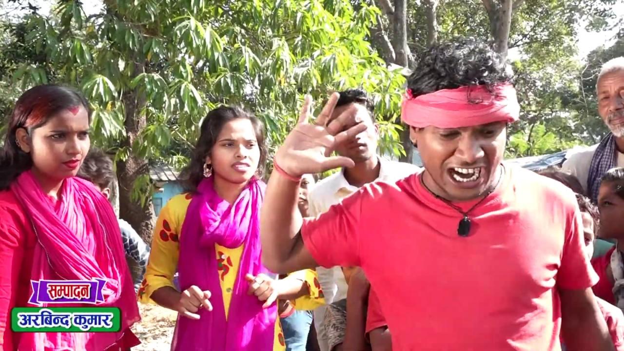 Ajay Asagaruwa Chhaudi Patelak / अजय असगरुवा छोरी पटेलक / New Ajay Asgaruwa Comedy 2020