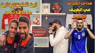 بيراميدز بينقط وطموح رمضان لسه مجاش|هداف العراق في الطريق للاهلي| الهستيري