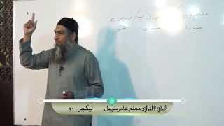Learn Arabic  Lecture -31 _2014  [FULL HD] Arabic Grammar for Understanding the Quran