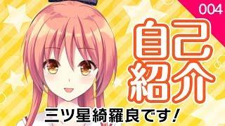 【MEM】三ツ星綺羅良です!(自己紹介)