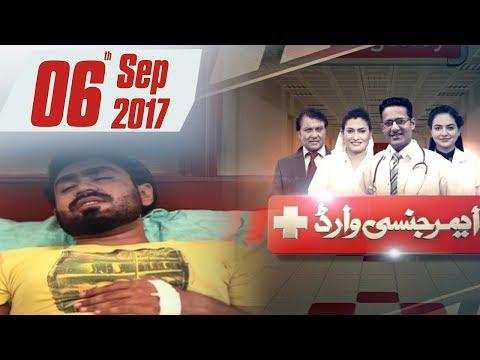 Body Builder Ka Qatl   Emergency Ward   SAMAA TV   06 Sept 2017