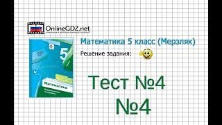 Задание №4 Тест 4 - Математика 5 класс (Мерзляк А.Г., Полонский В.Б., Якир М.С)