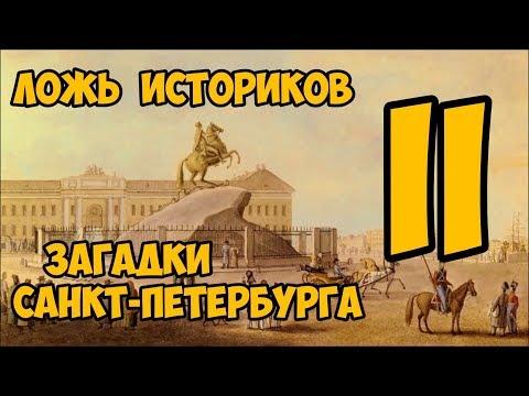 Смотреть Ложь Историков. Загадки Санкт-Петербурга. 2 часть. онлайн