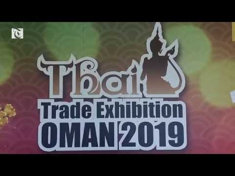 Thai Trade Exhibition 2019 at the Oman Convention and Exhibition Centre