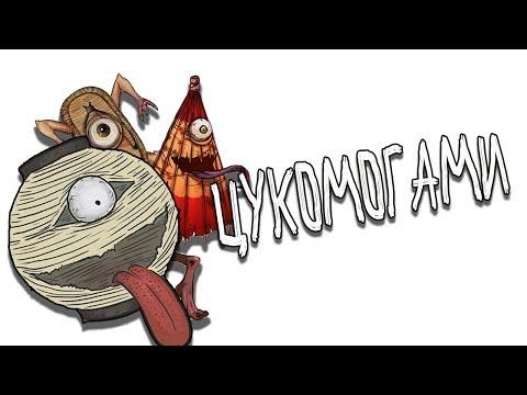 Японская мифология: Цукомогами - когда вещи оживают