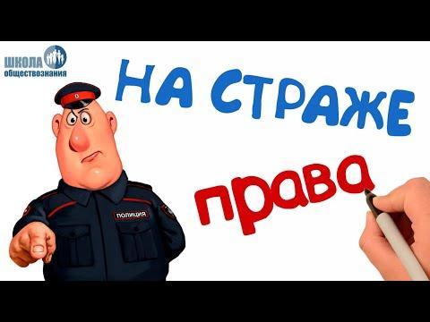 Правоохранительные органы РФ 🎓 ЕГЭ - обществознание с нуля и без репетитора