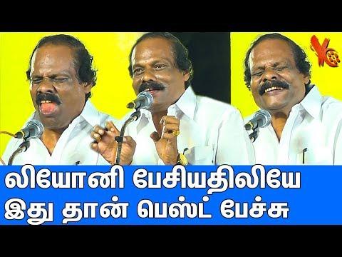 லியோனின் கலகலப்பு பேச்சு : Dindigul i Leoni Best Funny Stage Speech   Latest   DMK