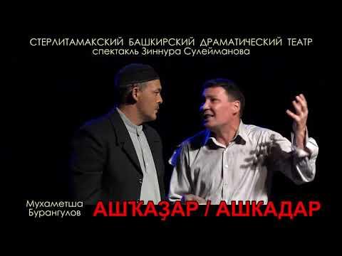 Башдрамтеатр. Спектакль «Ашкадар».