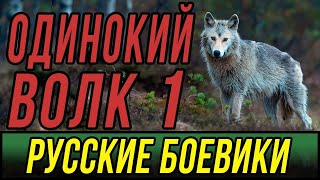 Бандитский сериал про разбои - Одинокий Волк @ Русские боевики 2020 новинки