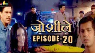 Joshiley Hindi Serial Episode - 20   Deep Dhillan, Seeraj, Shalini Kapoor   Sri Balaji Video