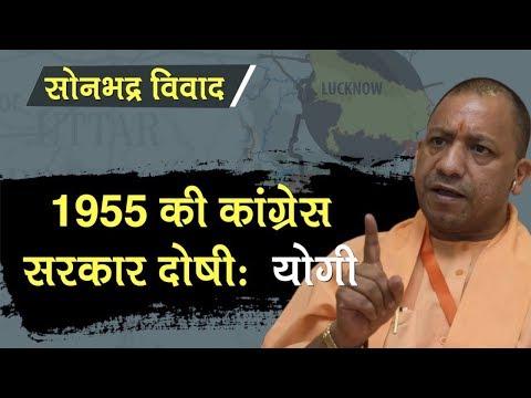 Sonbhadra massacre: सोनभद्र के विवाद के लिए 1955 की कांग्रेस सरकार दोषी: CM Yogi