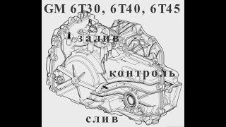 GM 6T40/6Т30 замена масла, change oil