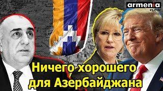 Ничего хорошего для Азербайджана: Aзербайджанские и турецкие СМИ распространяют дезинформацию