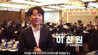 영남대 재경총동창회, 취업동문 환영회 8년째 개최