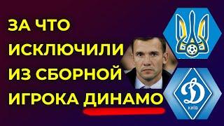 Игрок Динамо Киев исключён из сборной Украины и не едет на Евро 2020 Новости футбола сегодня