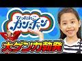 【新番組】大ゲンカ勃発!ぴったんこカン★チャン