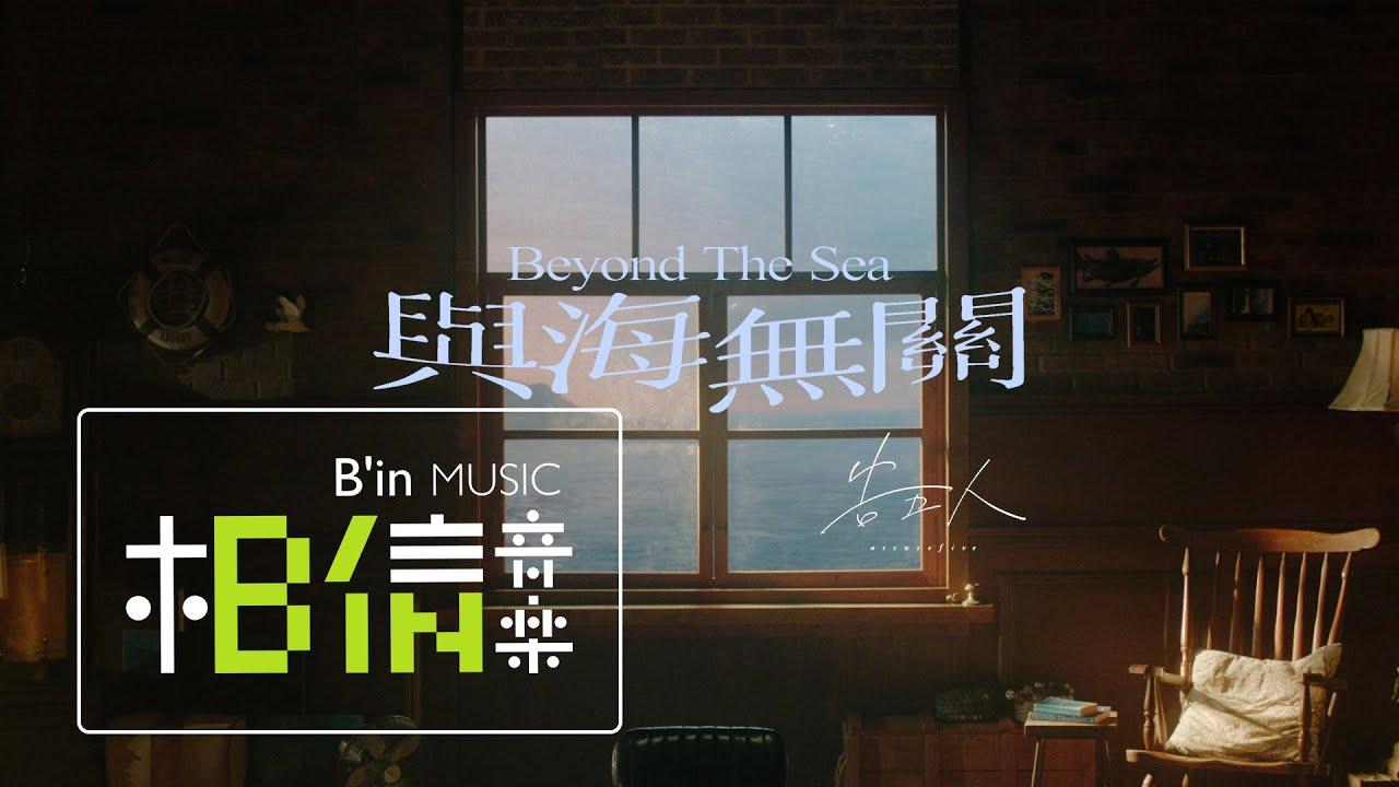 告五人 Accusefive [ 與海無關 Beyond The Sea ] Official Music Video