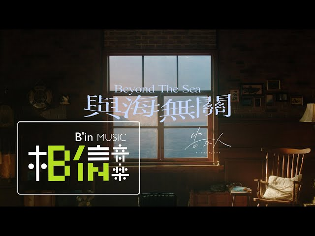 告五人 Accusefive [ 與海無關 Beyond The Sea ] Official Music Video